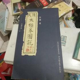 陈氏太极拳图说(合订本)(珍藏版)