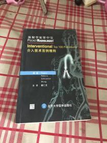 介入技术百例精粹——放射学家掌中宝【一版一印】