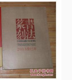 中国国家画院书法篆刻院 2013癸巳年