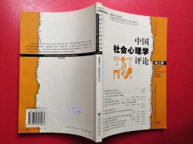 中国社会心理学评论(第3辑)