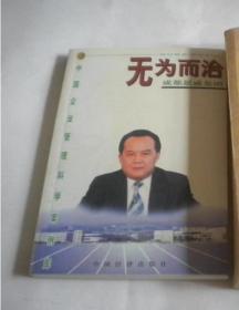 中国企业管理科学案例库(第4辑)无为而治