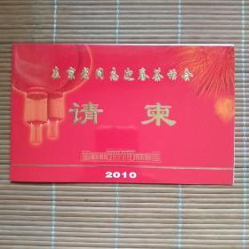 在京老同志迎春茶话会(请柬)