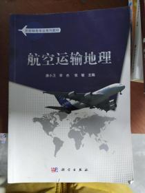 (正版~)民航特色专业系列教材:航空运输地理9787030348876