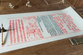 古法木刻·双色套印《金刚般若波罗蜜经》说法灵芝图