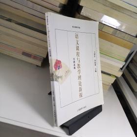 国家课程标准实验教科书(试编本)语文教师手册  语文课程与教学理论新探之学理基础