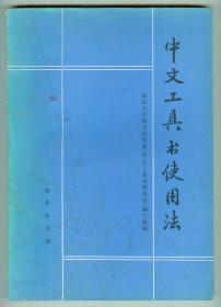 16开《中文工具书使用法》
