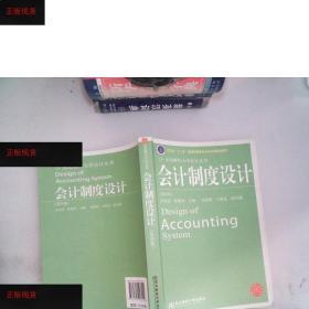 """【欢迎下单!】*制度设计(第4版)/辽宁省""""十二五""""普通高等教"""