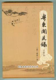 16开彩色插图本《粤东见闻录》(注释本)仅印0.3万册