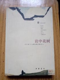 岩中花树:十六至十八世纪的江南文人