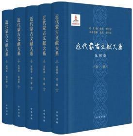 近代蒙古文献大系:见闻卷(全5册)
