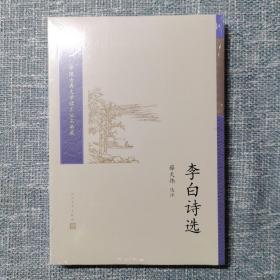 中国古典文学读本丛书典藏:李白诗选