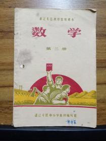 数学  初中第二册 (1970年湛江专区初中暂用课本)