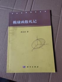 椭球函数札记