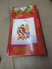 《宪章堂通胜包罗万有》(2005乙酉年)精装版