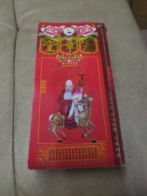 《宪章堂通胜包罗万有》(2007丁亥年)精装版