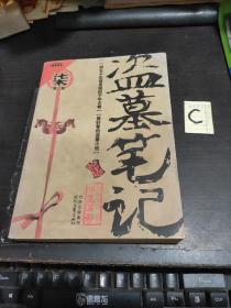 盗墓笔记7:邛笼石影(一版一印)