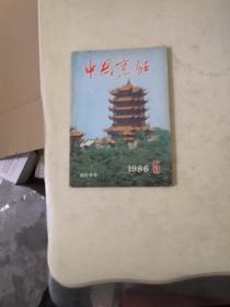 """中国烹饪1986年第5期""""湖北专号"""""""
