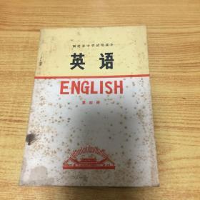福建省中学试用课本:英语(第四册)
