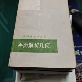 平面解析几何 数理化哲学丛书 上海人民出版社32开501页