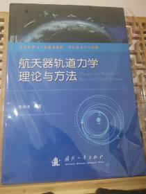 航天器轨道力学理论与方法