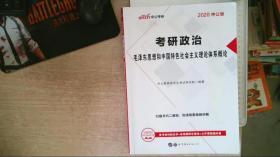 考研政治毛泽东思想和中国特色社会主义理论体系概论