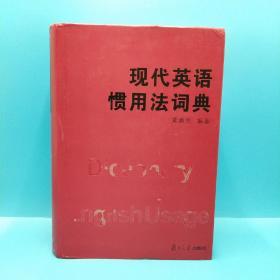 现代英语惯用法词典(精装)