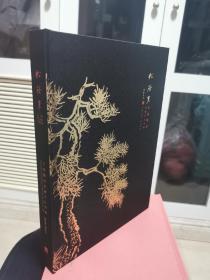 松荫里(松荫里) 2018-2019展览作品特辑(本册为胡适特辑,布面硬精装限量200本)