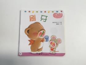 小熊宝宝绘本8