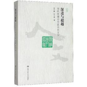 {正版新书现货} 深进与超越:当代学者论中国古代文学
