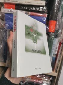 南方有嘉木 王旭烽签名本(此书为第五届茅盾文学奖获奖作品,《茶人三部曲》之一,中国第一部反映茶文化的长篇小说)