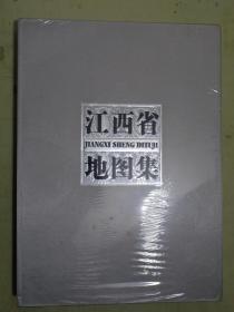江西省地图集(有函套)【未开封】