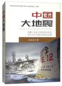 二手正版  中国大地震 9787502849696