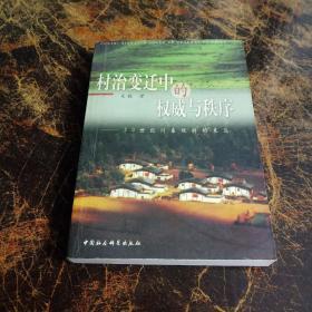 村治变迁中的权威与秩序:20世纪川东双村的表达