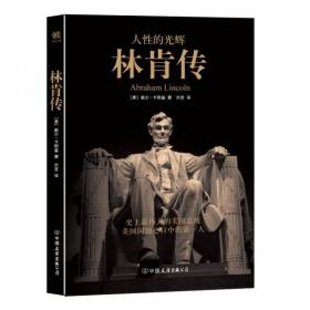 二手正版 林肯传 [美]戴尔·卡内基 9787505735750