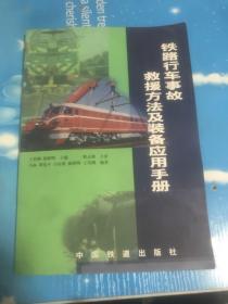 铁路行车事故救援方法及装备应用手册