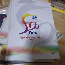 长春市儿童医院五十院庆纪念。1957~2007.