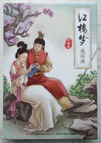 《红楼梦》连环画 珍藏版 全12册