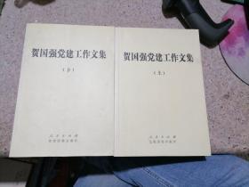 贺国强党建工作文集(上下全两册)