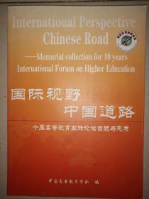 中国视野 中国道路——十届高等教育国际论坛回顾与思考