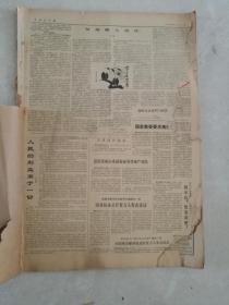 【老报纸、生日报】中国青年报6月1日--31日报纸
