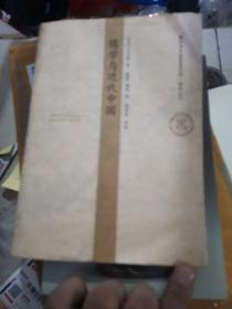 儒学与近代中国