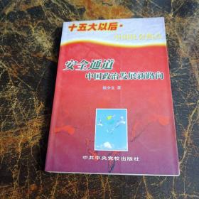 十五大以后.中国社会热点(安全通道 中国政治发展新路向)