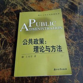 公共政策:理论与方法