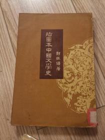 插图本中国文学史,1
