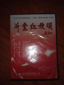 沂蒙红嫂颂 VCD