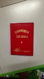 天津市针织复制公司   日记本