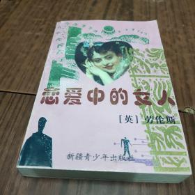 恋爱中的女人(2-1)