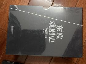 东欧戏剧史 (套装共7册) (修订版)