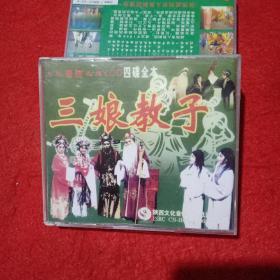 VCD 大型秦腔名戏四碟全本    三娘教子