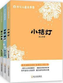 【正道书局】冰心儿童文学集:繁星·春水+寄小读者+小桔灯(全三册)